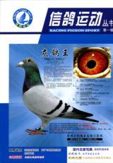《信鸽运动》丛书编辑部