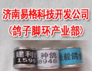 济南易格科技开发公司(鸽子脚环产业部)