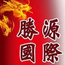 台湾鸽药代理(胜源国际)