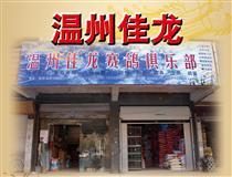温州佳龙赛鸽俱乐部