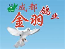 成都金羽鸽业有限公司