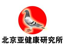 北京亚健康研究所