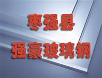 枣强县强豪玻璃钢有限公司