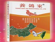 台湾养鸽家实业有限公司