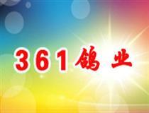 361鸽业