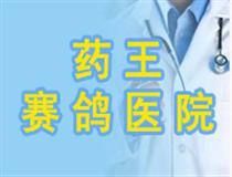 药王赛鸽医院