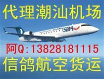 广东Q鸽空运代理