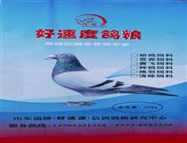 山东淄博好速度鸽粮研究中心