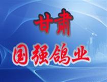 甘肃国强鸽业