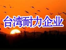 台湾耐力企业