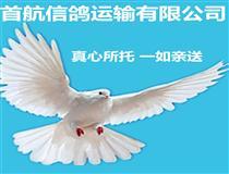 济南首航信鸽运输有限公司