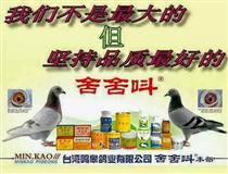 台湾鸣皋鸽业有限公司舍舍叫本部