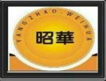 昭华国际鸽业有限公司