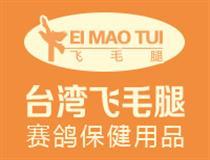 台湾冠王飞毛腿赛鸽保健用品