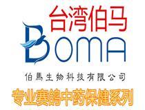 台湾伯马生技公司