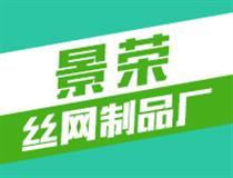 景荣丝网制品厂
