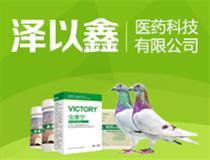 泽以鑫医药科技有限公司