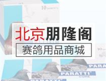 北京朋隆阁赛鸽用品商城