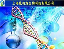 上海能相旭生物科技有限公司