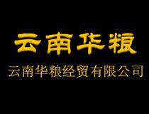 云南华粮经贸有限公司
