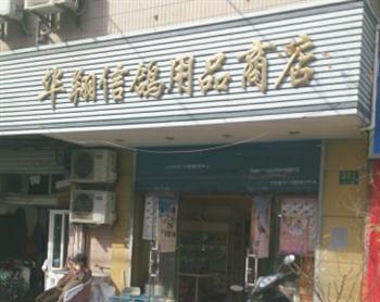华翔信鸽用品商店