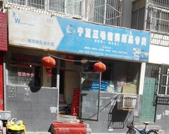 宁夏三毛信鸽用品专卖