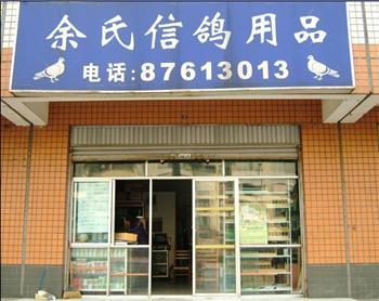 余氏信鸽用品超市
