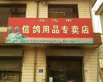 吴忠市信鸽用品专卖店