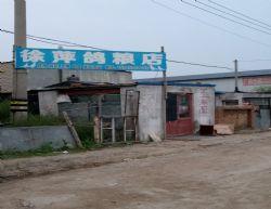 徐萍鸽粮店