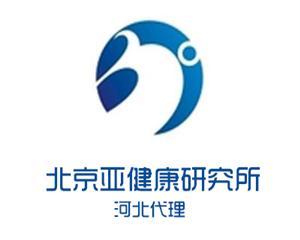 北京亚健康研究所河北代理