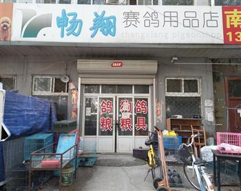 北京畅翔赛鸽用品店