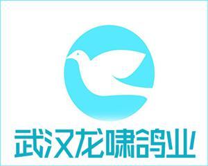 武汉龙啸鸽业