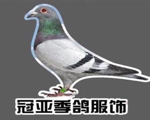 冠亚季鸽服饰