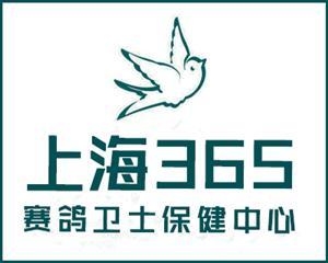 上海365赛鸽卫士保健中心