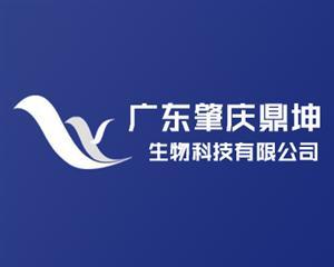 广东肇庆鼎坤生物科技有限公司