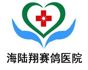 海陆翔赛鸽医院