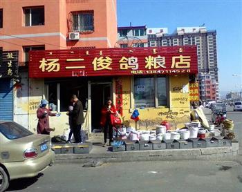 杨二俊鸽粮店