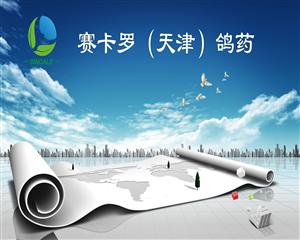 赛卡罗(天津)科技有限公司