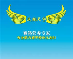 北京众翔鸽粮工厂