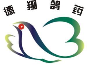 西安德翔鸽药生物技术有限公司