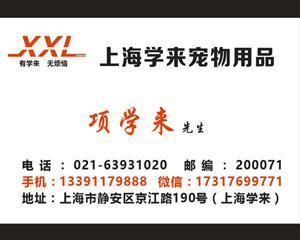 上海学来宠物用品商店