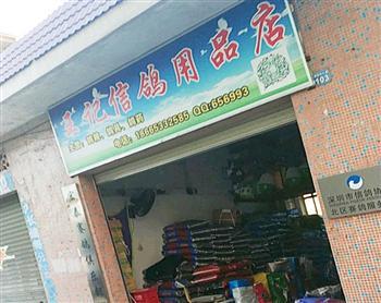 王记信鸽用品店