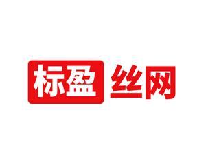 安平县标盈丝网制品有限公司