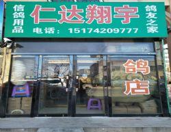 仁达翔宇鸽店