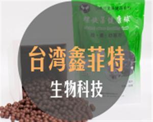 台湾鑫菲特生物科技