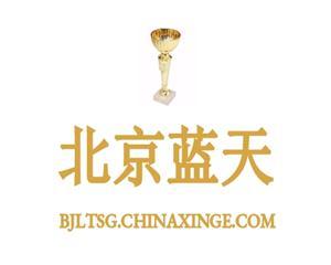 北京蓝天赛鸽奖杯