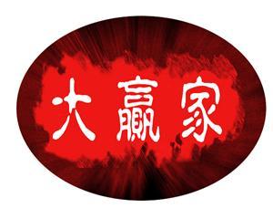 台湾大赢家(杭州达冠贸易)