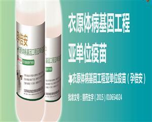 北京�A信�r威生物科技有限公司