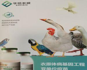 北京华信农威生物科技有限公司