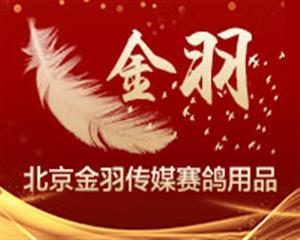 北京金羽传媒赛鸽用品